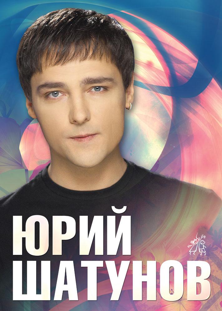 юра шатунов последние песни слушать