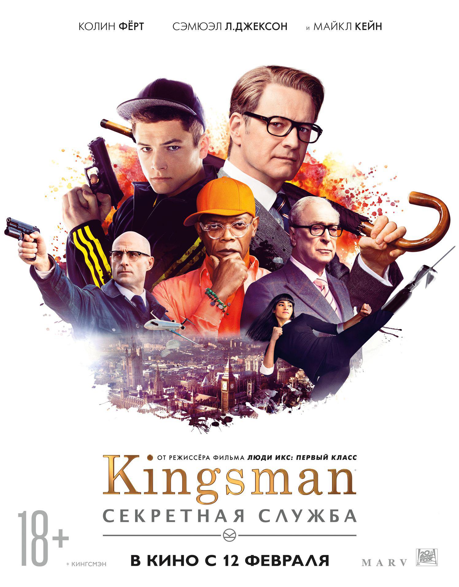 Kingsman: Секретная служба (2 15) смотреть онлайн